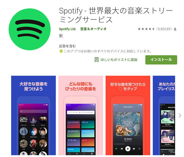 android版のSpotifyをインストール