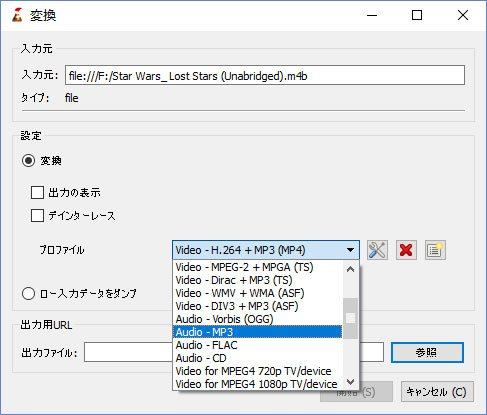 Convert M4B to MP3 with VLCメディアプレイヤー