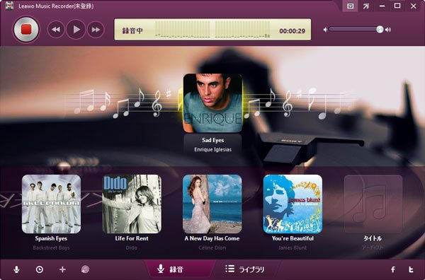 Leawo Music RecorderでSpotify音楽を録音