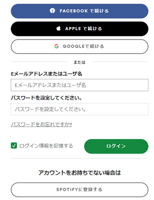 Spotify Web Playerログイン