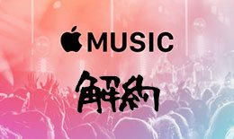 Apple Musicの解約