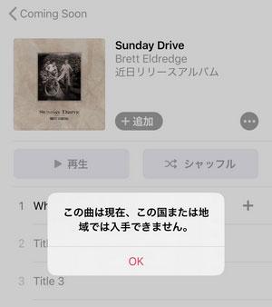 Apple music この 曲 は 現在 この 国 または 地域 では 入手 できません 「この曲は現在、この国または地域では入手できません」が表示される...