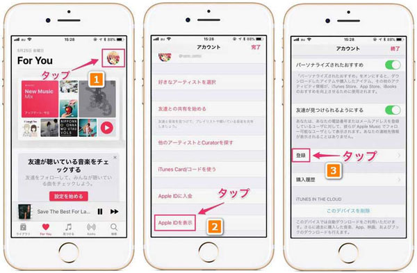 iPhoneでApple Musicを解約