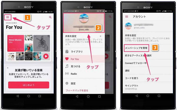 AndroidスマホでApple Musicの解約・退会