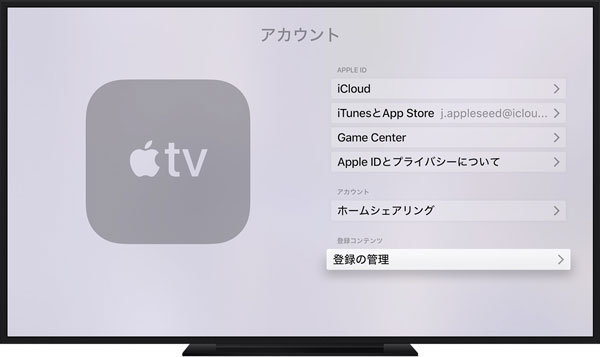 Apple TVでApple Musicを管理