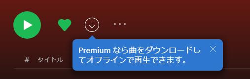 再生 spotify オフライン 【Spotify】オフライン再生機能の使い方(曲をダウンロード保存して聴く方法)