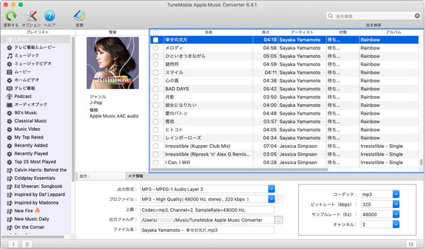 TuneMobie Apple Music Converter for Macインターフェース